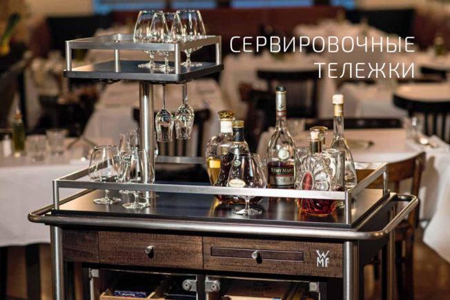 Сервировочные тележки для отелей и баров