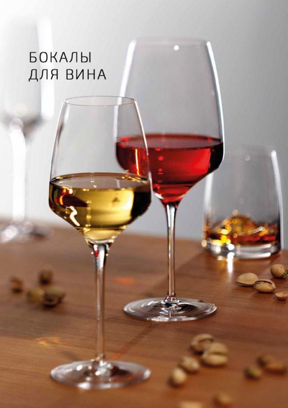 Бокалы для вина для отелей и баров